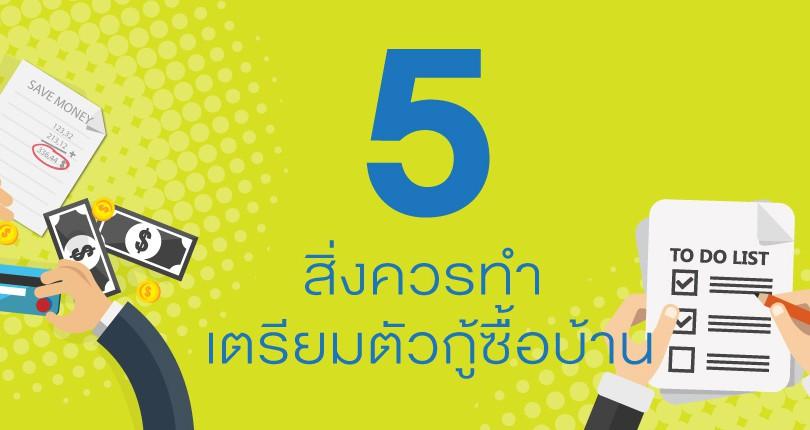 """5 สิ่งควรทำ """"เตรียมตัวกู้ซื้อบ้าน"""""""