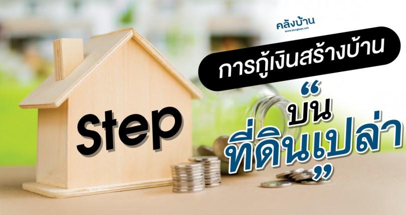 Step การยื่นกู้เงินสร้างบ้านบนที่ดินเปล่า