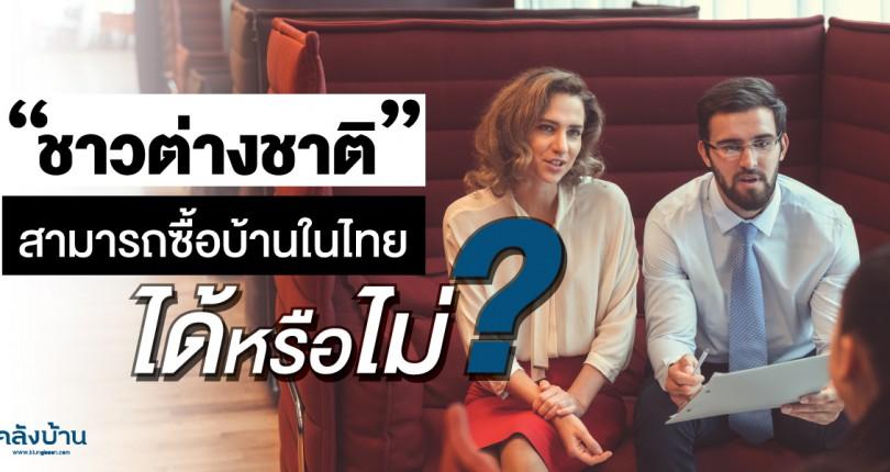 ต่างชาติสามารถซื้อบ้านในไทยได้หรือไม่?