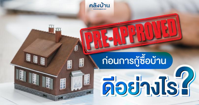 Pre-Approve ก่อนการกู้ซื้อบ้าน ดีอย่างไร ?